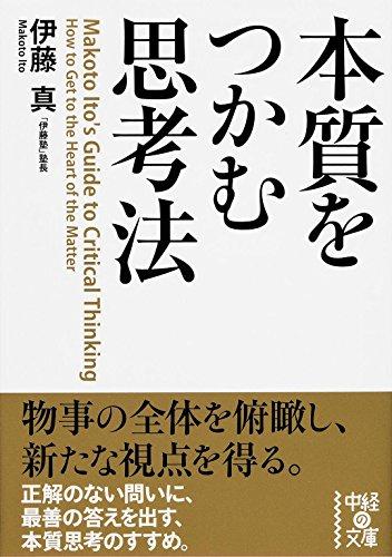 本質をつかむ思考法 (中経の文庫 い 29-1)