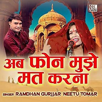 Ab Fon Mujhe Mat Karna (Hindi)