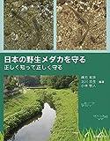 日本の野生メダカを守る −正しく知って正しく守る