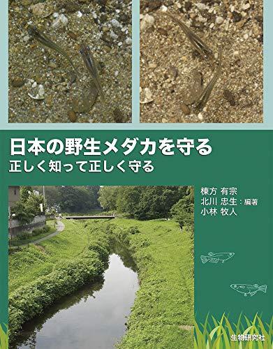 日本の野生メダカを守る −正しく知って正しく守るの詳細を見る