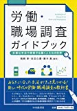 労働・職場調査ガイドブック