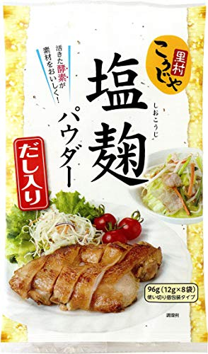 塩麹パウダーだし入り96g(12g×8)