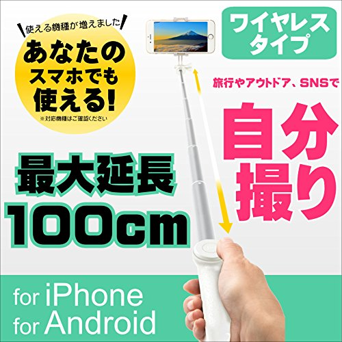 エレコム 自撮り棒 セルカ棒 Bluetooth シャッターボタン付き 1m【 iPhone&android対応 】 ホワイト P-SSB01WH