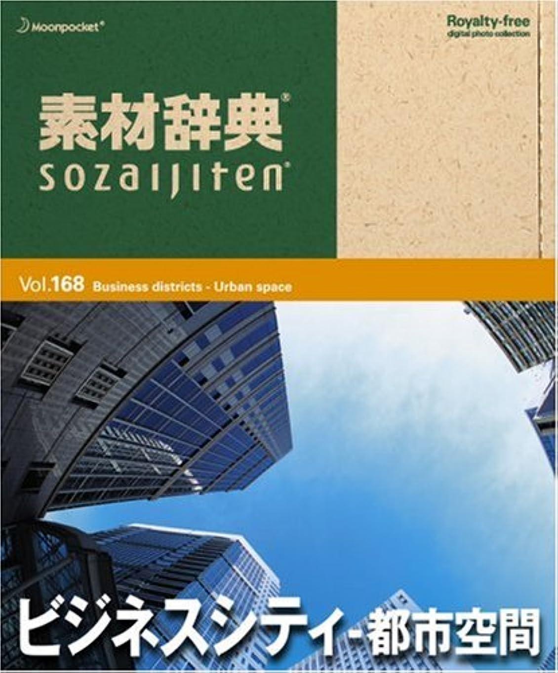 月開業医体素材辞典 Vol.168 ビジネスシティ~都市空間編
