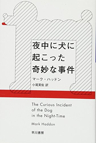 夜中に犬に起こった奇妙な事件 (ハヤカワepi文庫)
