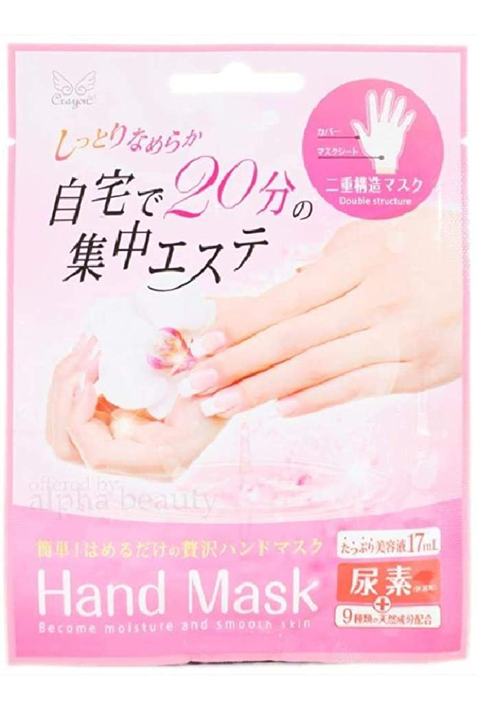 内なるシリアル手術ST ハンドマスク しっとりなめらか 自宅で 20分の 集中 エステ Hand Mask