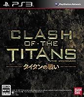 CLASH OF THE TITANS:タイタンの戦い - PS3