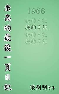 米高最後的一頁日記: The Last Page of Michael's Diary (Chinese Edition)