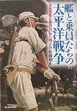 艦と乗員たちの太平洋戦争―日本軍艦と乗員はいかに戦ったか (光人社NF文庫)