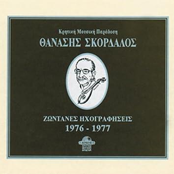 Thanasis Skordalos live recordings 1976-1977