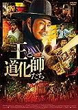 王と道化師たち [DVD]