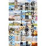 初海外でいきなり世界一周一人旅⑤: イースター島・パタゴニア編