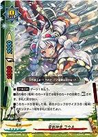 バディファイト S-BT07/0046 電獣神使 コウキ (上) 完全なる時の支配者