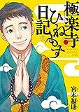 極楽寺ひねもす日記 (1) (BRIDGE COMICS)
