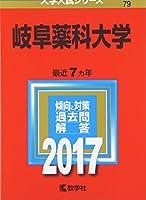 岐阜薬科大学 (2017年版大学入試シリーズ)