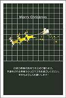 【10枚入り】クリスマスカード はがき XS-08