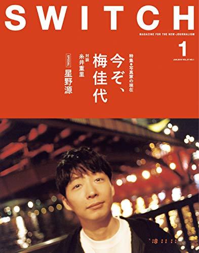 SWITCH Vol.37 No.1 特集 今ぞ、梅佳代