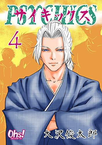 サイキックス 第4巻 サイキックス【合冊版】 (コミックオーズ!)