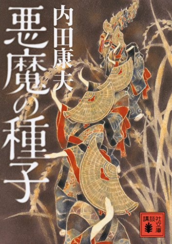 悪魔の種子 (講談社文庫) - 内田 康夫
