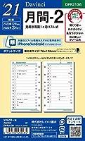 レイメイ藤井 ダヴィンチ 手帳用リフィル 2021年 ポケットサイズ マンスリー DPR2136 2020年12月始まり 月間2