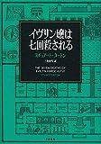 イヴリン嬢は七回殺される (文春e-book)