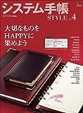 システム手帳STYLE Vol.4[雑誌] エイムック