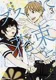 ブスに花束を。 (3) (角川コミックス・エース)