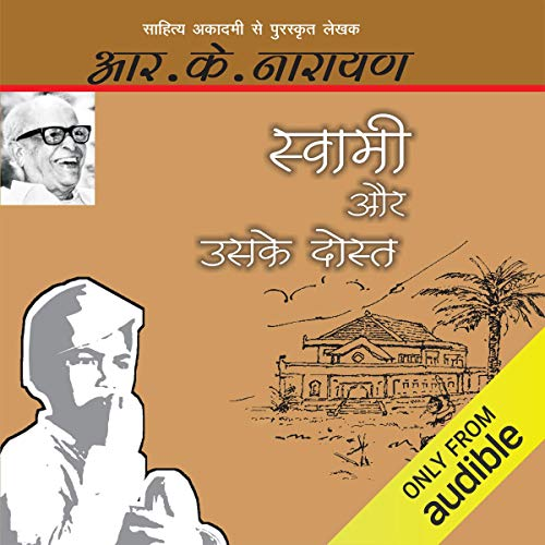 Swami Aur Uske Dost [Owner and His Friends] audiobook cover art
