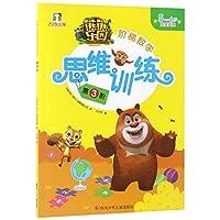 熊熊乐园阶梯数学思维训练(第3阶5-6岁宝宝适用)