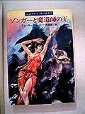 ゾンガーと魔道師の王 (ハヤカワ文庫 SF 80 レムリアン・サーガ 1)