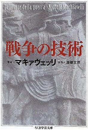 戦争の技術 (ちくま学芸文庫)