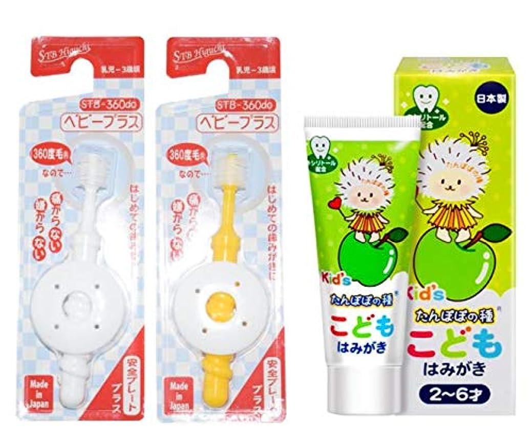 課す流星委任STB-360do ベビープラス 360度歯ブラシ 2本 子供用ハミガキ粉セット