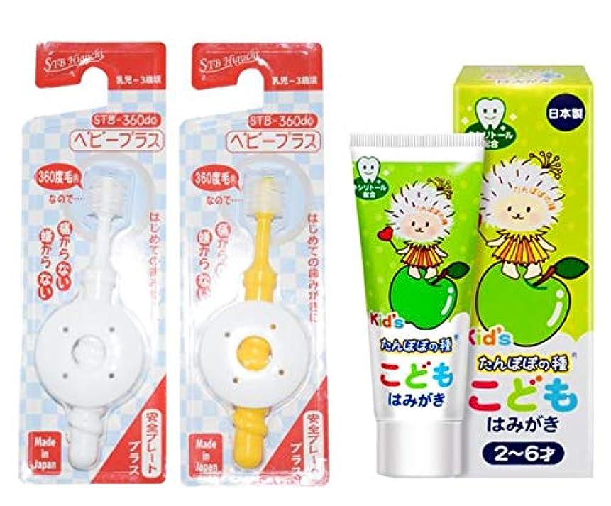 格納また明日ね文庫本STB-360do ベビープラス 360度歯ブラシ 2本 子供用ハミガキ粉セット