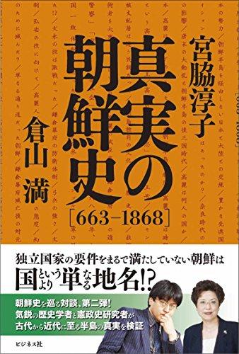 真実の朝鮮史【663-1868】