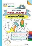 Coloriages intelligents de l'alphabet arabe