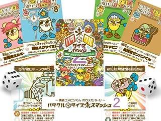 [パタクルダイススマッシュ2] かわいい キャラクター 人気の勇者コメビツくん ダイス カード バトル ゲーム 子供 から 大人まで みんなで遊べる ポカスカ ボードゲーム