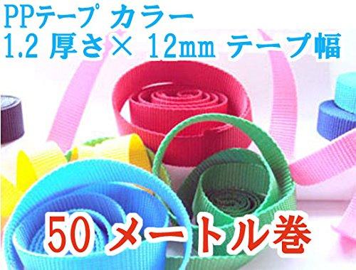 PPテープ・リプロン(ポリプロピレン)テープ 48カラー  1.2厚×12mm幅 1反売り 1反:50メートル巻き (17クロ)