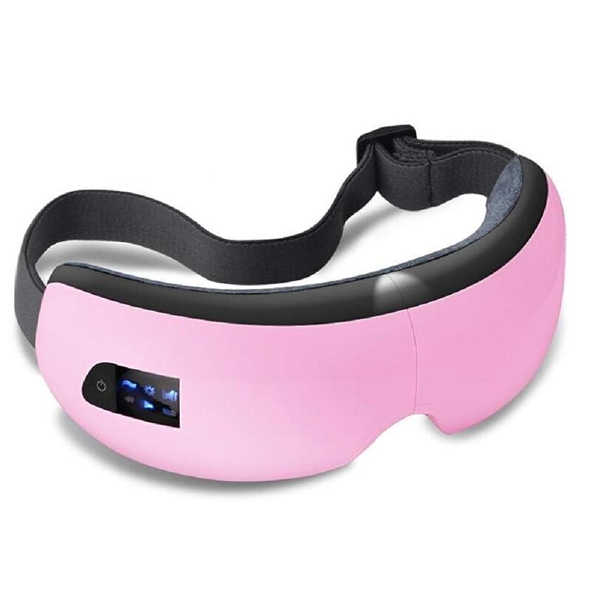 どれでも用量切り下げMeet now ホットプレス充電式アイマッサージャー付きのスタイリッシュなワイヤレスインテリジェント電気アイプロテクター 品質保証 (Color : Pink)