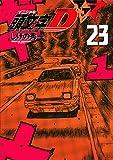 新装版 頭文字D(23) (KCデラックス)
