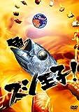 スシ王子! DVD-BOX[DVD]