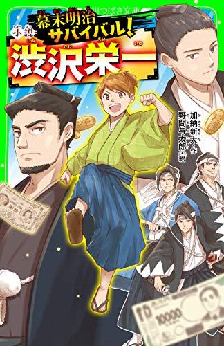 幕末明治サバイバル! 小説・渋沢栄一 (角川つばさ文庫)