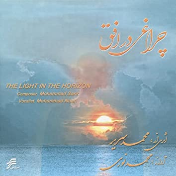 Cheraghi dar Ofogh (A Light in the Horizon)