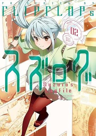 スズログ ‐Suzuro's logfile‐(2) (電撃コミックス)