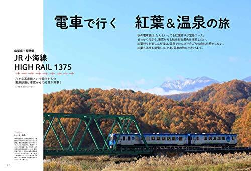 『旅と鉄道 2019年増刊10月号 電車で行く紅葉&温泉の旅』の3枚目の画像