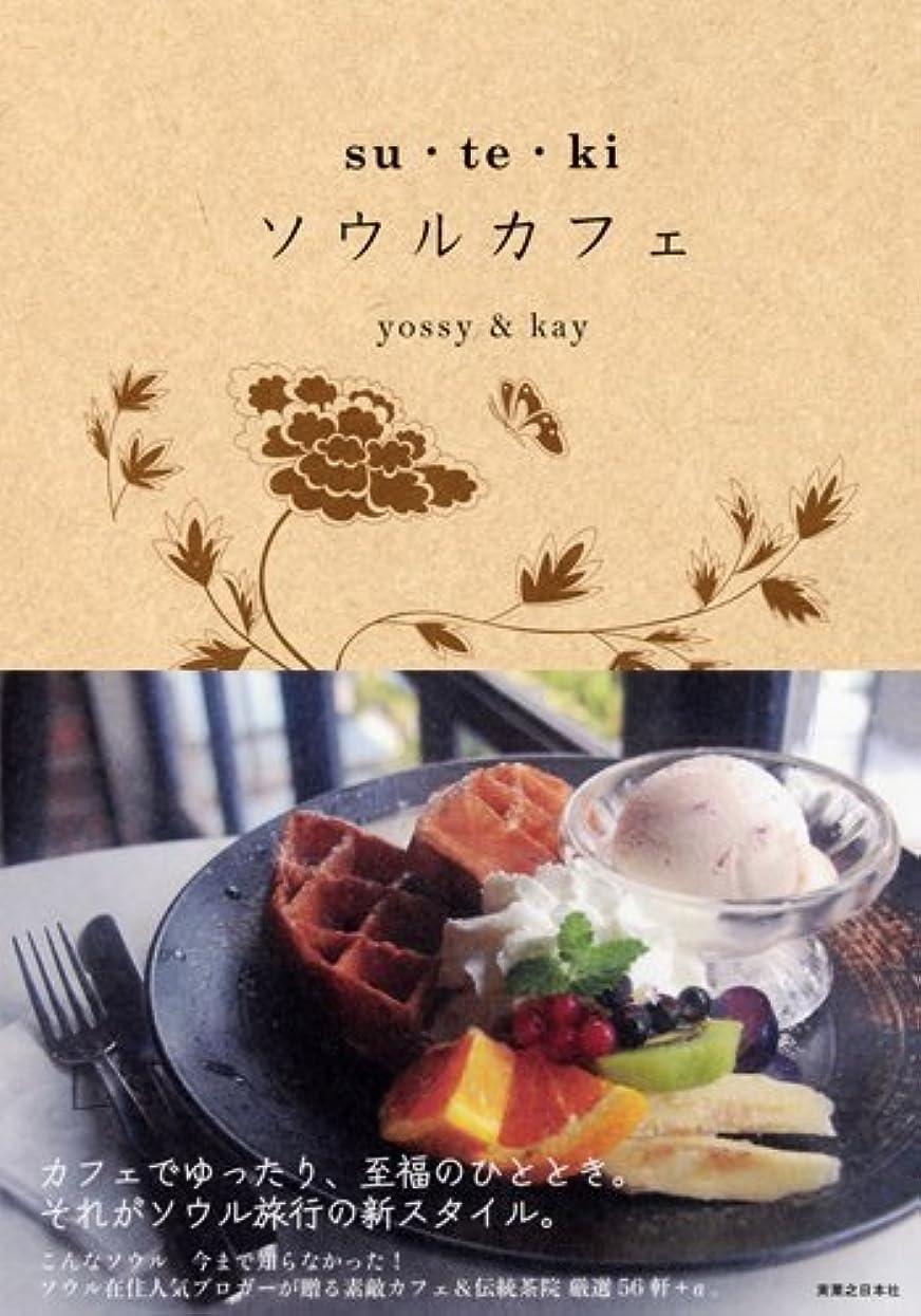 スピンソーダ水悲劇su?te?ki ソウルカフェ
