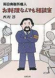 お料理なんでも相談室―面白南極料理人 (新潮文庫)