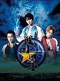戦国★男士 上巻 【期間限定版】 [DVD]