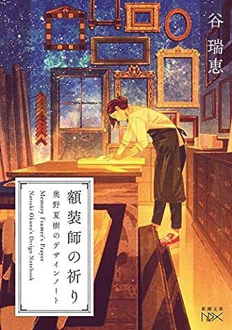 額装師の祈り 奥野夏樹のデザインノート (新潮文庫)