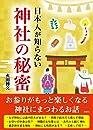 日本人が知らない 神社の秘密