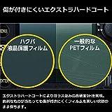 HAKUBA デジタルカメラ液晶保護フィルム EX-GUARD 高硬度9H Nikon D6 専用 EXGF-ND6指紋防止 フッ素コート貼り直し可能_04